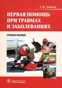 Первая помощь при травмах и заболеваниях (+CD-ROM). С. В. Демичев