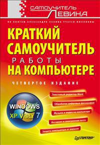 Краткий самоучитель работы на компьютере. 4-е изд.. А. Левин
