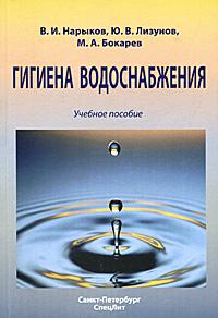 Гигиена водоснабжения. В. И. Нарыков, Ю. В. Лизунов, М. А. Бокарев