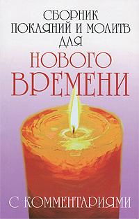 Сборник покаяний и молитв для Нового времени с комментариями. Роман Доля
