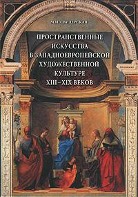 Пространственные искусства в западноевропейской художественной культуре XIII- XIX веков