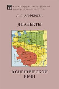 Диалекты в сценической речи. Л. Д. Алферова