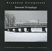 Зимний Петербург / Wintry St Petersburg