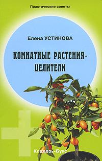 Комнатные растения - целители ( 978-5-93395-171-1 )
