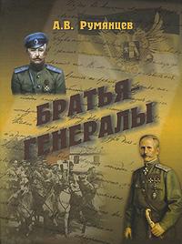 Братья-генералы