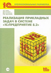 """Реализация прикладных задач в системе """"1С:Предприятие 8.2"""" (+ CD-ROM)"""