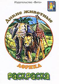 Дикие животные Африки. Раскраска
