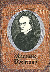 Клеменс Брентано. Избранные стихотворения