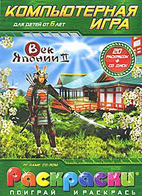 Век Японии 2 (20 раскрасок + CD)12296407Прилагаемый к изданию диск (CD) вложен внутрь папки. Все дети любят играть и рисовать. Теперь у Вашего ребенка появилась уникальная возможность совместить два любимых занятия. Поиграв в занимательную компьютерную игру, он сможет по памяти раскрасить героев и разгадать их секреты. В комплект входит: компьютерная игра; 20 рисунков для раскрашивания; пазлы. Рекомендуется для детей от 6 лет. Сказка, которая произошла в Стране восходящего солнца. Под сенью цветущей сакуры древняя Япония откроет тебе все свои тайны. Вдоль твоего пути распускаются нежные лотосы, волшебные драконы и отважные самураи ждут встречи с тобой. Живописные японские пейзажи в сочетании с национальной музыкой создают ни с чем не сравнимый колорит.