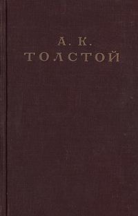 А. К. Толстой А. К. Толстой. Избранное