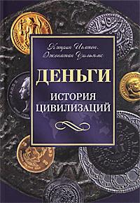 Деньги. История цивилизации. Кэтрин Иглтон, Джонатан Уильямс