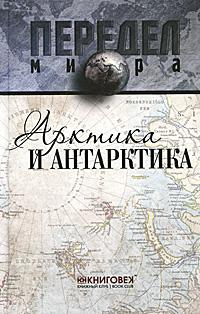 Арктика и Антарктика ( 978-5-4224-0291-5 )