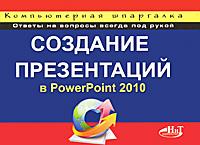 Создание презентаций в PowerPoint 2010. И. В. Пахомов, Р. Г. Прокди
