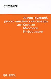 Англо-русский, русско-английский словарь для СМИ ( 978-5-222-18128-7 )