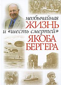 """Необычайная жизнь и """"шесть смертей"""" Якоба Бергера. Якоб Бергер"""