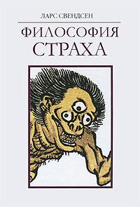 Философия страха. Ларс Свендсен