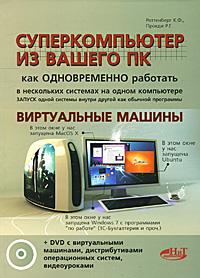 Суперкомпьютер из вашего ПК. Как одновременно работать в нескольких системах на одном компьютере. Запуск одной системы внутри другой как обычной программы (DVD-ROM). К. Ф. Роттенберг, Р. Г. Прокди
