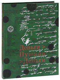 Деньги-Пушкин-Деньги