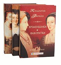 Временщики и фаворитки. В 3 томах (комплект). Кондратий Биркин
