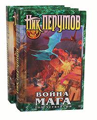 Война мага. Том 4. Конец игры (комплект из 2 книг). Ник Перумов