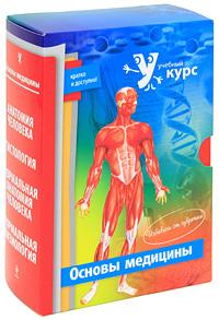 Основы медицины (комплект из 4 книг)
