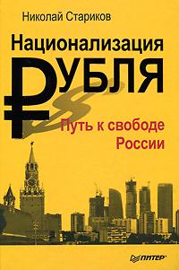 Национализация рубля - путь к свободе России12296407Ничем не ограниченный выпуск ничем не обеспеченных денег был вековой мечтой банкиров и ростовщиков. Это кратчайший путь к мировому господству. Сегодня все это стало реальностью. Вся денежная масса в мире привязана к доллару, который не кончится никогда. Россия в результате поражения в холодной войне лишена значительной части своего суверенитета. Российский рубль больше не принадлежит ее народу. Выход из тупика для нашей страны - изменение существующей модели выпуска денег. Прочитав эту книгу, вы узнаете, что такое золотовалютные резервы России и почему они не принадлежат российскому государству; кто был у Сталина Чубайсом и как с ним поступал вождь народов; как смерть американских президентов связана с различными видами одинаковых американских долларов; как Бенито Муссолини сотрудничал с английской разведкой и что из этого вышло; почему СССР отказался вступить в МВФ и подписать Бреттон-Вудское соглашение; кто и почему получил рыцарский титул за смерть Сталина; какую...