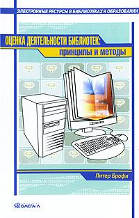 Оценка деятельности библиотек. Принципы и методы. Питер Брофи