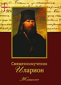 Священномученик Иларион. Житие ( 978-5-7533-0452-0 )