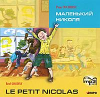 Маленький Николя / Le petit Nicolas (аудиокнига MP3)