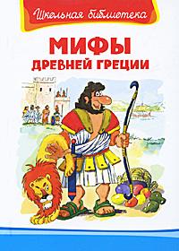 Мифы Древней Греции ( 978-5-465-01692-6 )