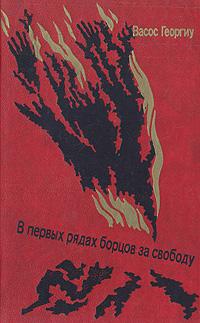 Рецензия  на книгу В первых рядах борцов за свободу