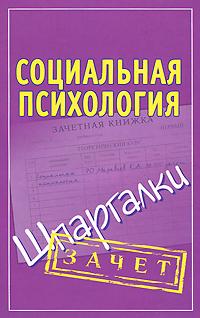 Социальная психология. Шпаргалки ( 978-5-17-071477-3, 978-5-226-03483-1 )