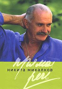 Прямая речь. Никита Михалков