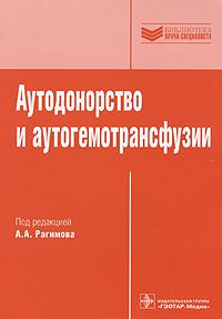 Аутодонорство и аутогемотрансфузии. А. А. Рагимова