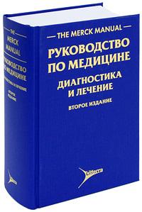 The Merck Manual / Руководство по медицине. Диагностика и лечение