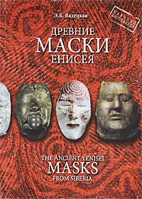 Древние маски Енисея