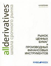 Рынок ценных бумаг и производных финансовых инструментов. А. Н. Буренин
