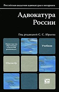 Адвокатура России. С. С. Юрьев