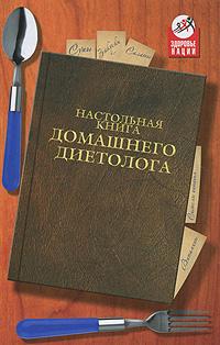 Настольная книга домашнего диетолога. Т. А. Агишева, А. А. Босенко, Н. В. Пушкарская, И. В. Самойленко