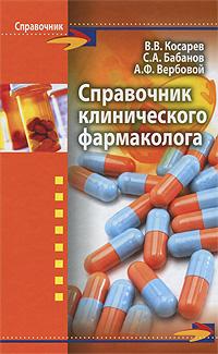 Справочник клинического фармаколога ( 978-5-222-17729-7 )