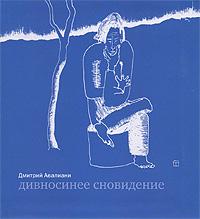 Дивносинее сновидение. Дмитрий Авалиани