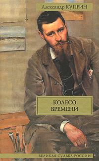Книга Колесо времени