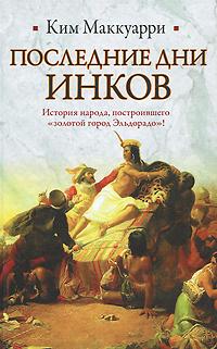 Книга Последние дни инков