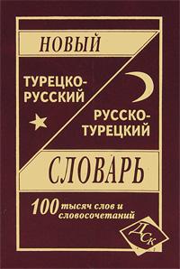 Новый турецко-русский и русско-турецкий словарь