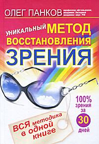 Уникальный метод восстановления зрения. Олег Панков