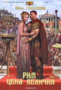 Рим. Цена величия. Юлия Голубева