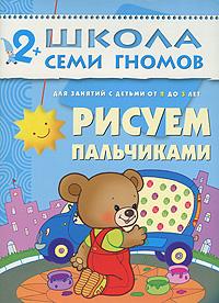 Рисуем пальчиками. Для занятий с детьми от 2-3 лет12296407Данная книга Рисуем пальчиками дает возможность вашему малышу попробовать себя в новом виде творчества - рисовании пальчиками. Эта книга, так же как и Пластилиновые картинки, наряду с эстетическим развитием, развитием восприятия цвета и формы эффективно развивает мелкую моторику рук. Простые, доступные задания, яркие картинки предоставляют прекрасную возможность для развития творческой фантазии.