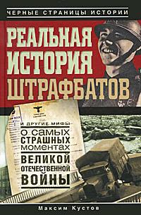 Книга Реальная история штрафбатов и другие мифы о самых страшных моментах Великой Отечественной войны