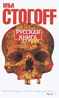Русская книга. Илья Стогоff