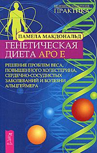 Генетическая диета Apo E. Решение проблем веса, повышенного холестерина, сердечно-сосудистых заболеваний и болезни Альцгеймера